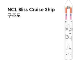 NCL_Bliss_Deck_s