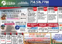 2017년 12월 31일 신문광고